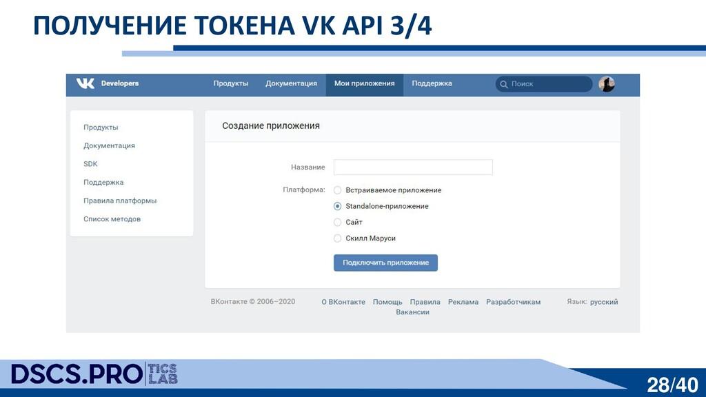 28/40 ПОЛУЧЕНИЕ ТОКЕНА VK API 3/4