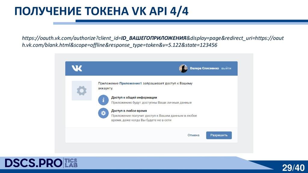 29/40 ПОЛУЧЕНИЕ ТОКЕНА VK API 4/4 https://oauth...