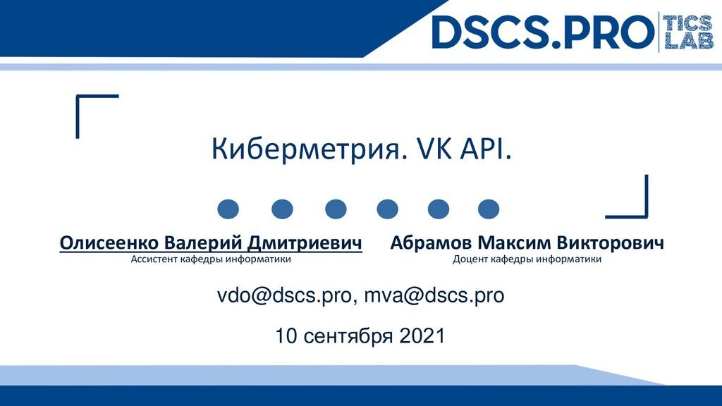 10 сентября 2021 vdo@dscs.pro, mva@dscs.pro Оли...