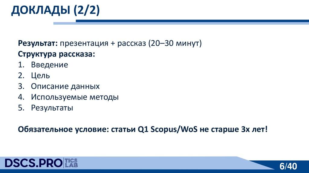 6/40 6/40 ДОКЛАДЫ (2/2) Результат: презентация ...