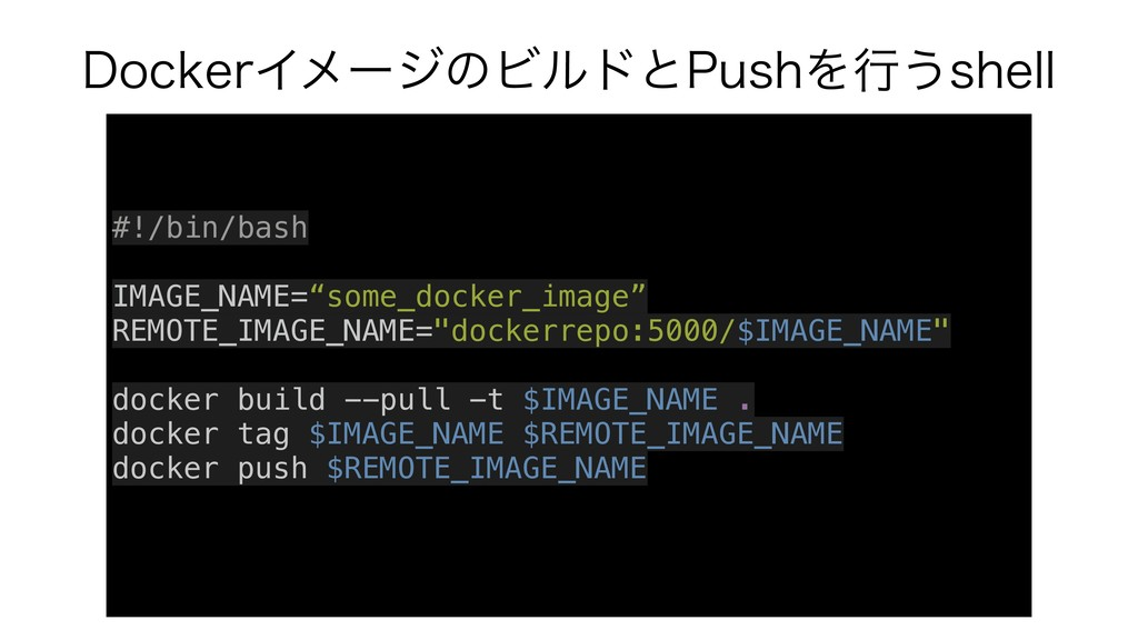 "#!/bin/bash IMAGE_NAME=""some_docker_image"" REMO..."