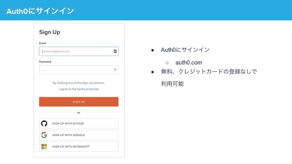 Auth0ʹαΠϯΠϯ ● Auth0ʹαΠϯΠϯ ○ auth0.com ● ແྉɺΫϨδο...