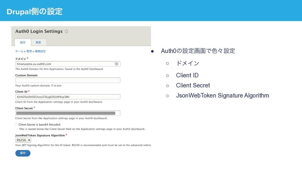 Drupalଆͷઃఆ ● Auth0ͷઃఆը໘Ͱ৭ʑઃఆ ○ υϝΠϯ ○ Client ID...