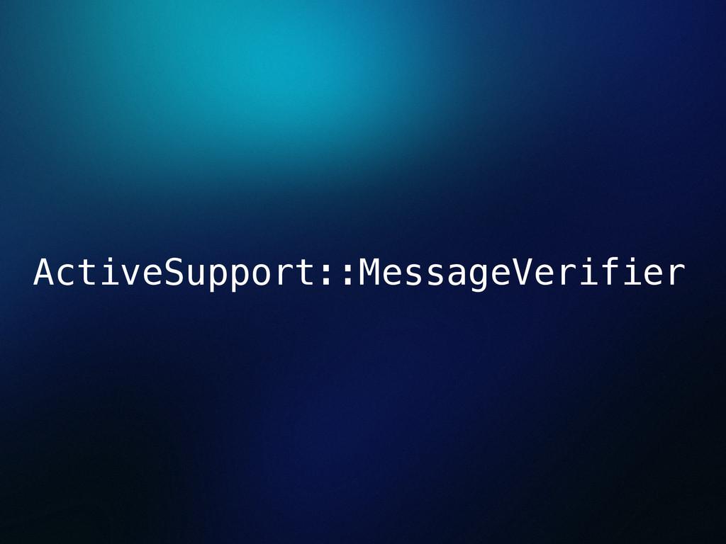 ActiveSupport::MessageVerifier