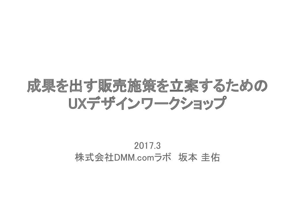 2017.3  株式会社DMM.comラボ 坂本 圭佑 成果を出す販売施策を立案するための...