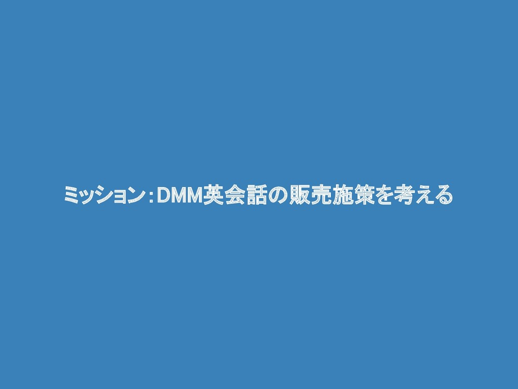 ミッション:DMM英会話の販売施策を考える