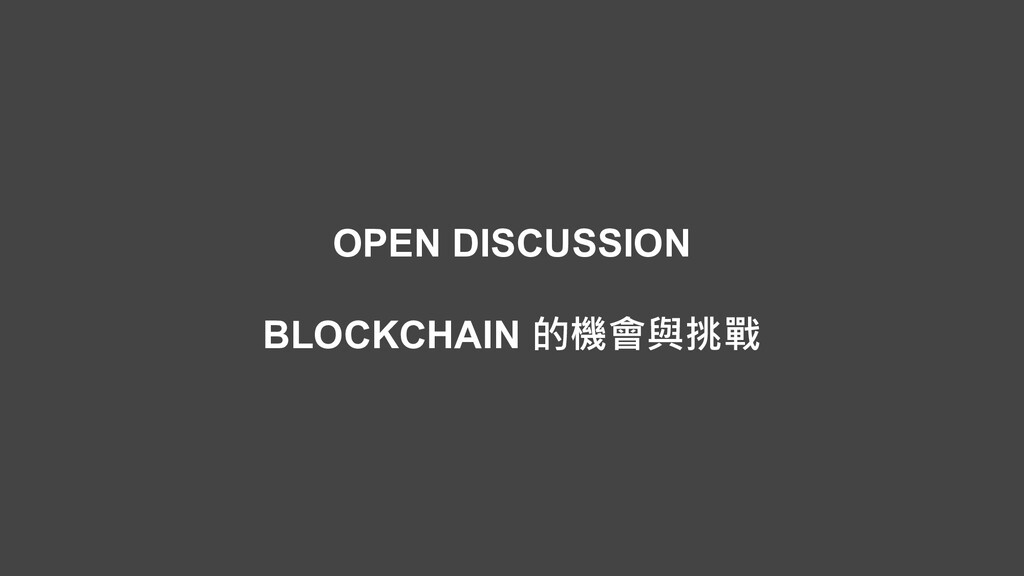 OPEN DISCUSSION BLOCKCHAIN 的機會與挑戰