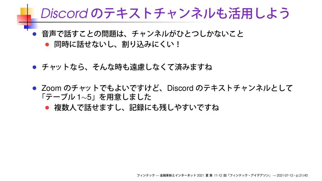 Discord Zoom Discord 1∼5 — 2021 11-12 — 2021-07...