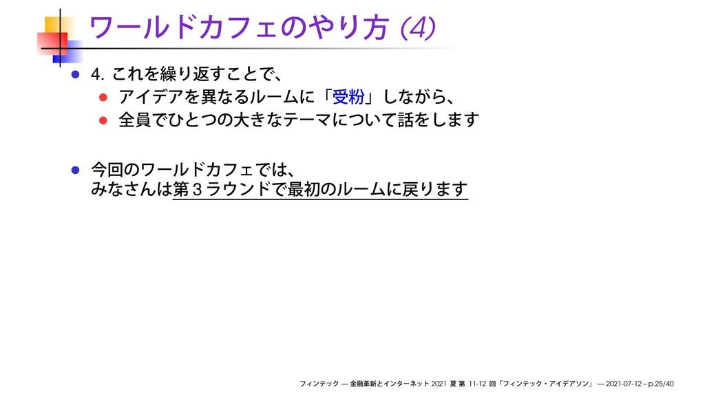 (4) 4. 3 — 2021 11-12 — 2021-07-12 – p.25/40