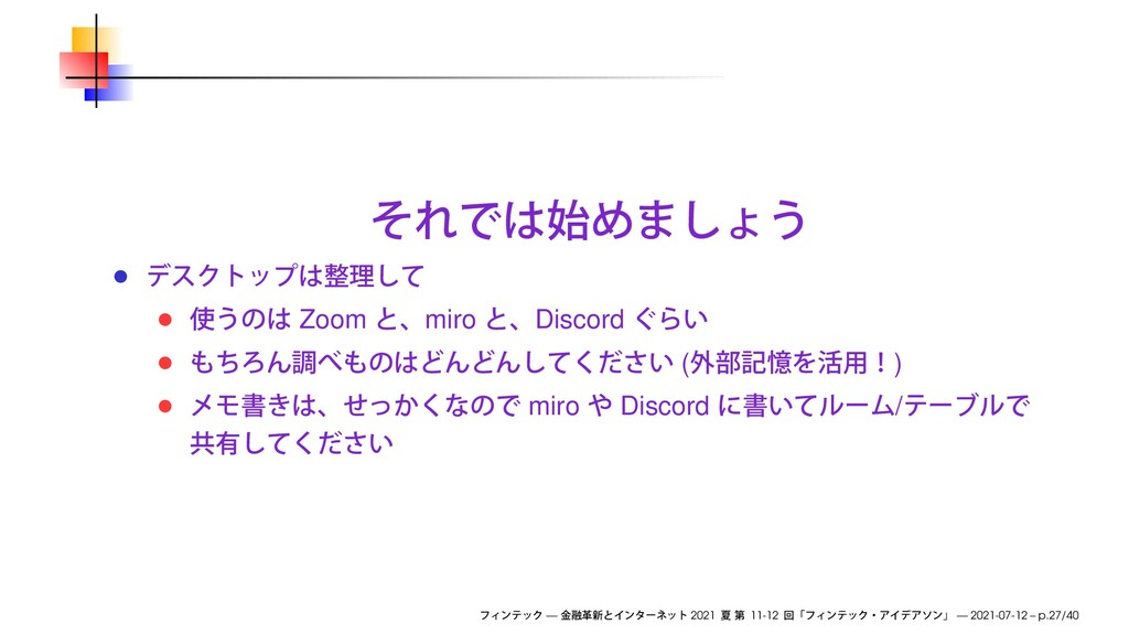 Zoom miro Discord ( ) miro Discord / — 2021 11-...