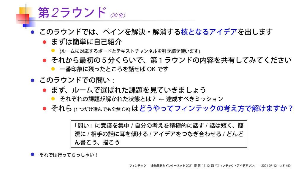 2 (30 ) ( ) 5 1 OK : ← (1 OK) / / / / / — 2021 ...