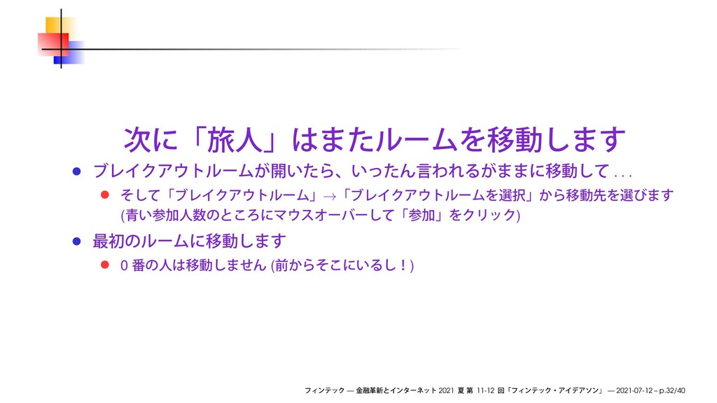 . . . → ( ) 0 ( ) — 2021 11-12 — 2021-07-12 – p...