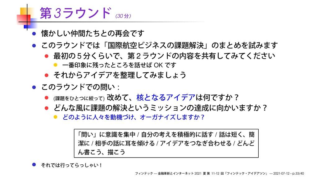 3 (30 ) 5 2 OK : ( ) / / / / / — 2021 11-12 — 2...