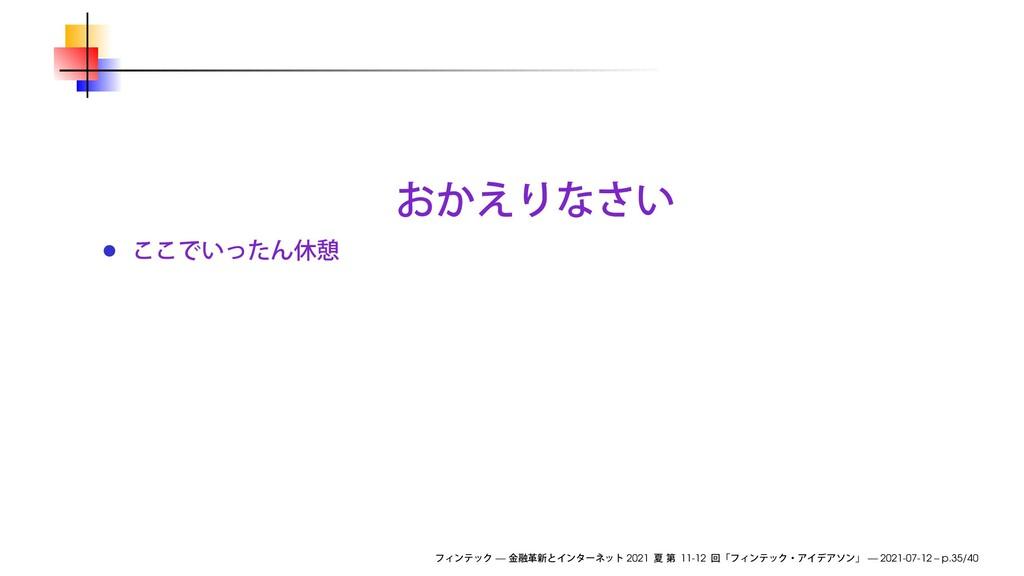 — 2021 11-12 — 2021-07-12 – p.35/40