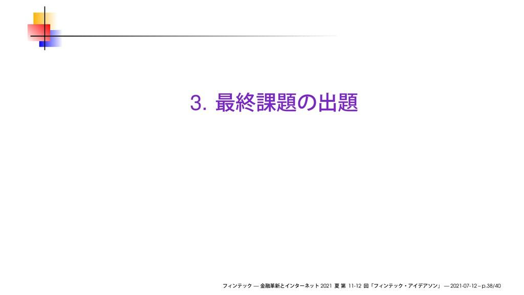 3. — 2021 11-12 — 2021-07-12 – p.38/40