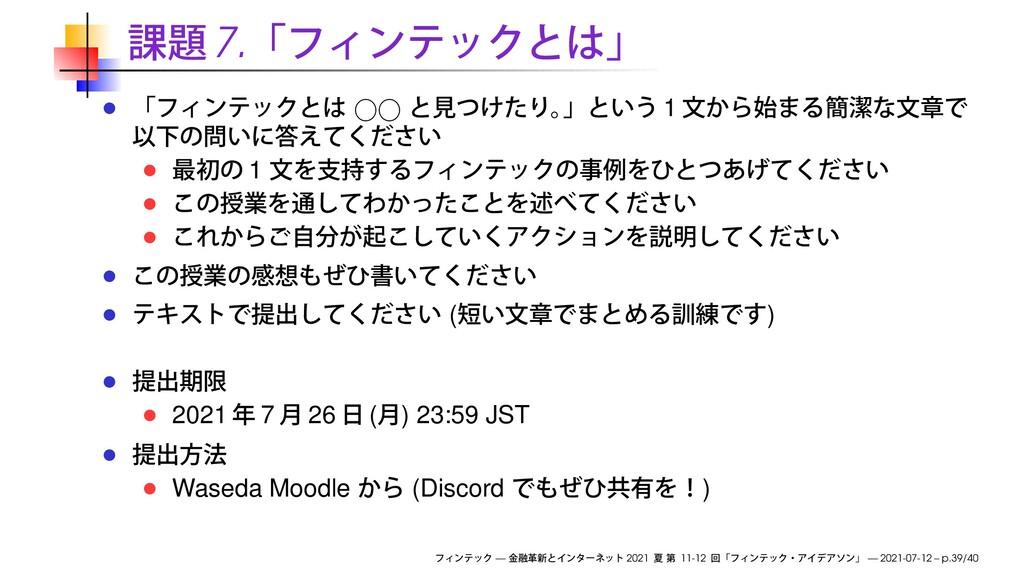 7. 1 1 ( ) 2021 7 26 ( ) 23:59 JST Waseda Moodl...