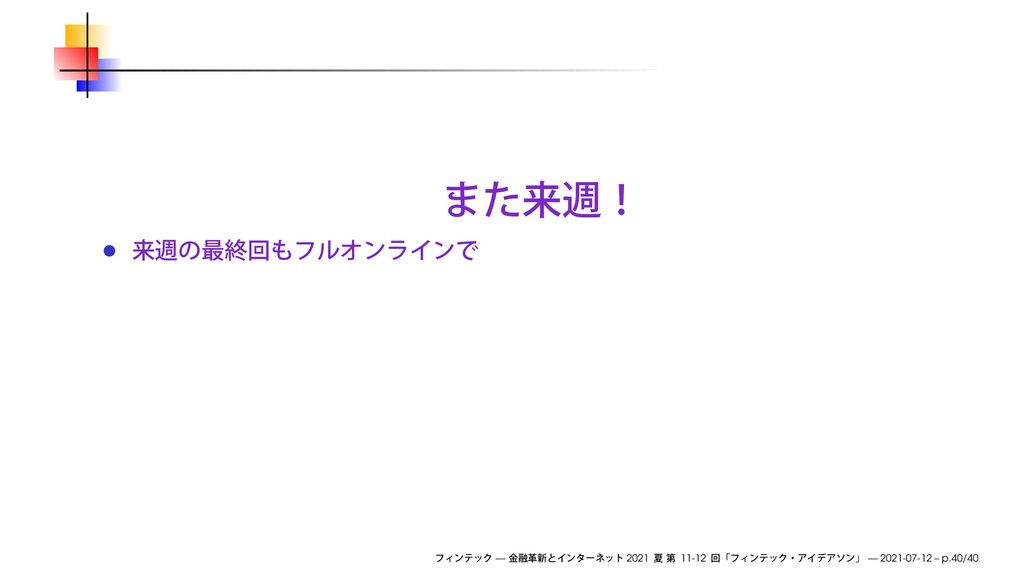 — 2021 11-12 — 2021-07-12 – p.40/40