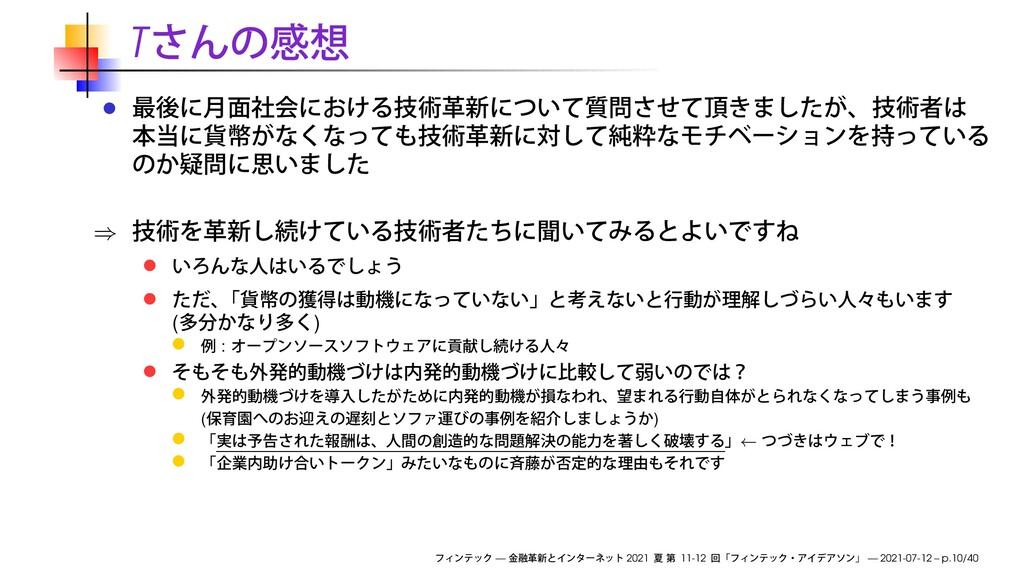T ⇒ ( ) : ( ) ← — 2021 11-12 — 2021-07-12 – p.1...