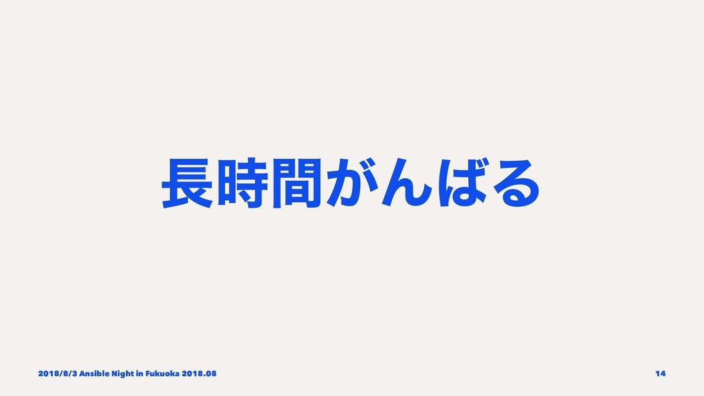 ͕ؒΜΔ 2018/8/3 Ansible Night in Fukuoka 2018....