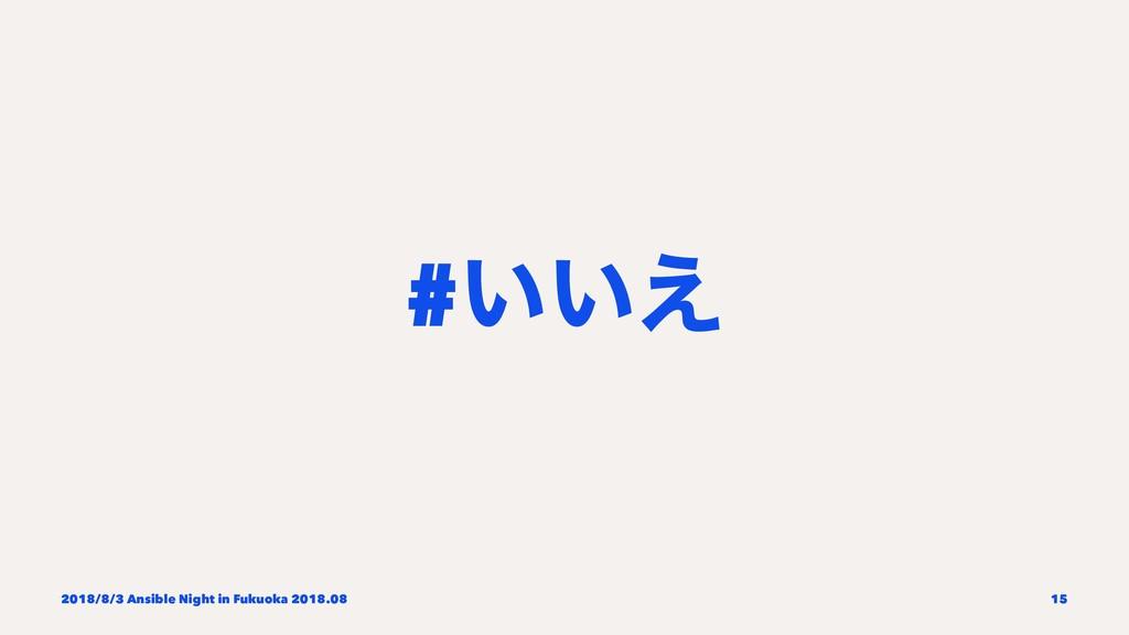 #͍͍͑ 2018/8/3 Ansible Night in Fukuoka 2018.08 ...