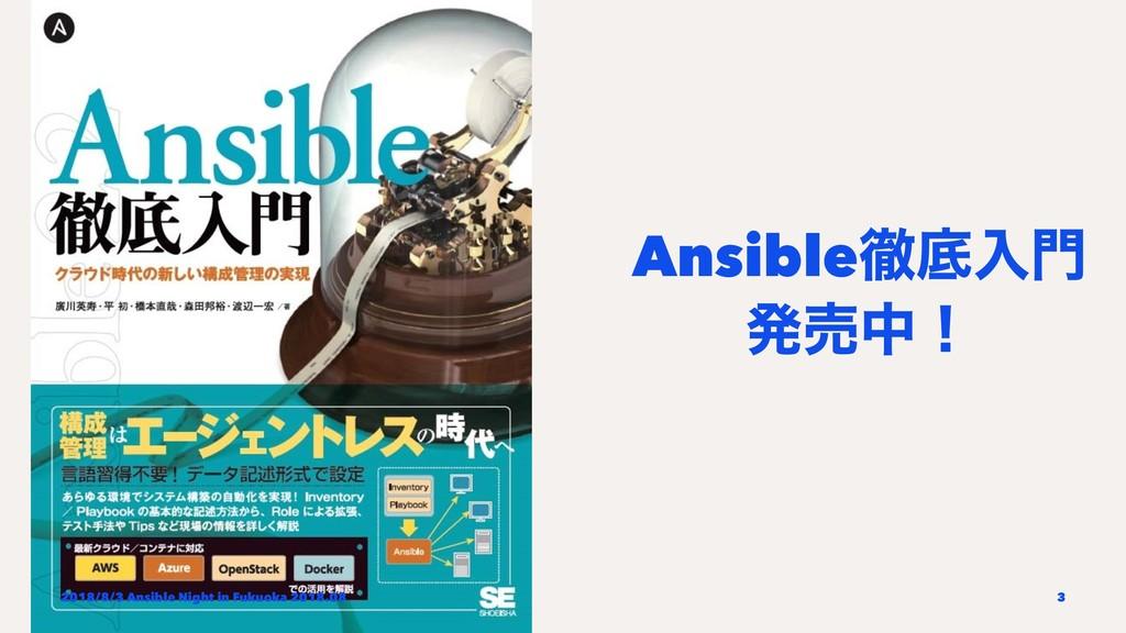 Ansibleపఈೖ ൃചதʂ 2018/8/3 Ansible Night in Fuku...