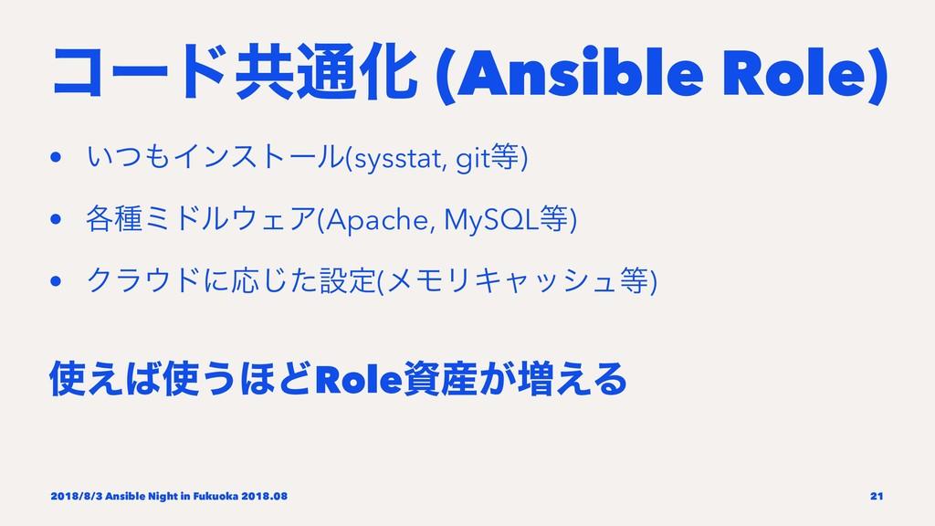 ίʔυڞ௨Խ (Ansible Role) • ͍ͭΠϯετʔϧ(sysstat, git...
