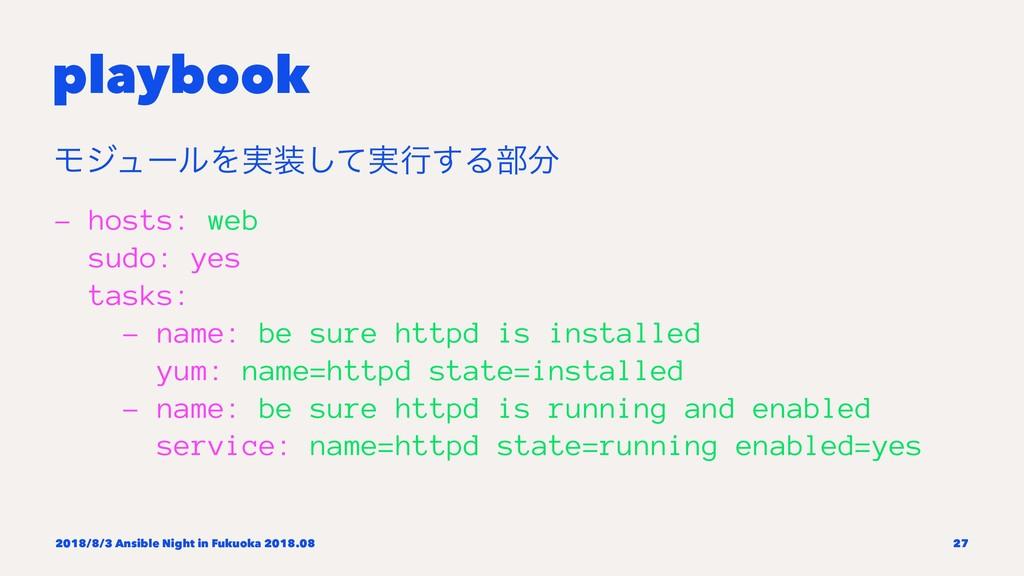 playbook ϞδϡʔϧΛ࣮࣮ͯ͠ߦ͢Δ෦ - hosts: web sudo: ye...