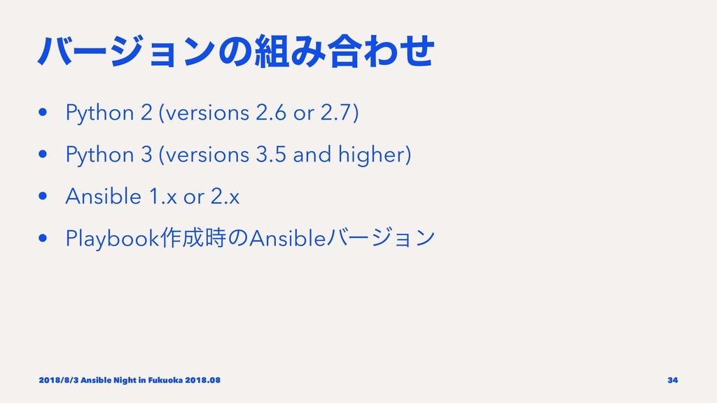 όʔδϣϯͷΈ߹Θͤ • Python 2 (versions 2.6 or 2.7) • ...