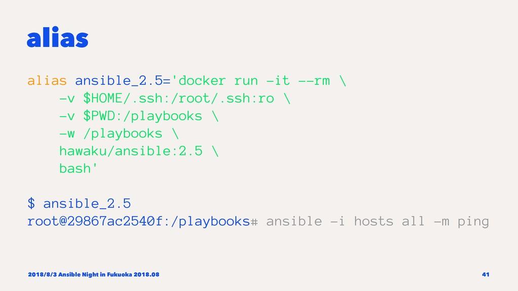 alias alias ansible_2.5='docker run -it --rm \ ...