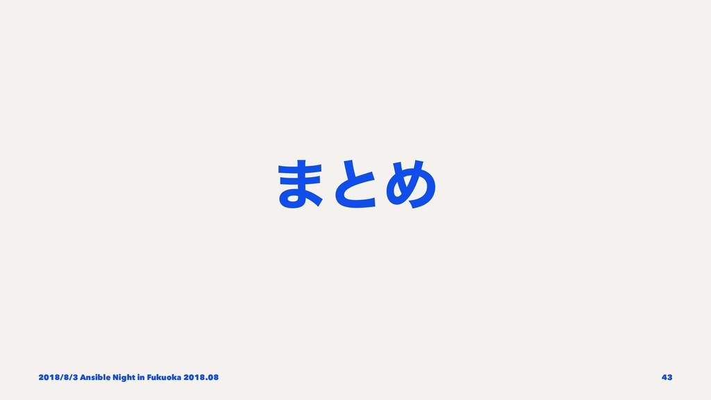 ·ͱΊ 2018/8/3 Ansible Night in Fukuoka 2018.08 43