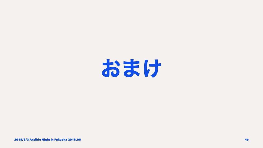 ͓·͚ 2018/8/3 Ansible Night in Fukuoka 2018.08 46