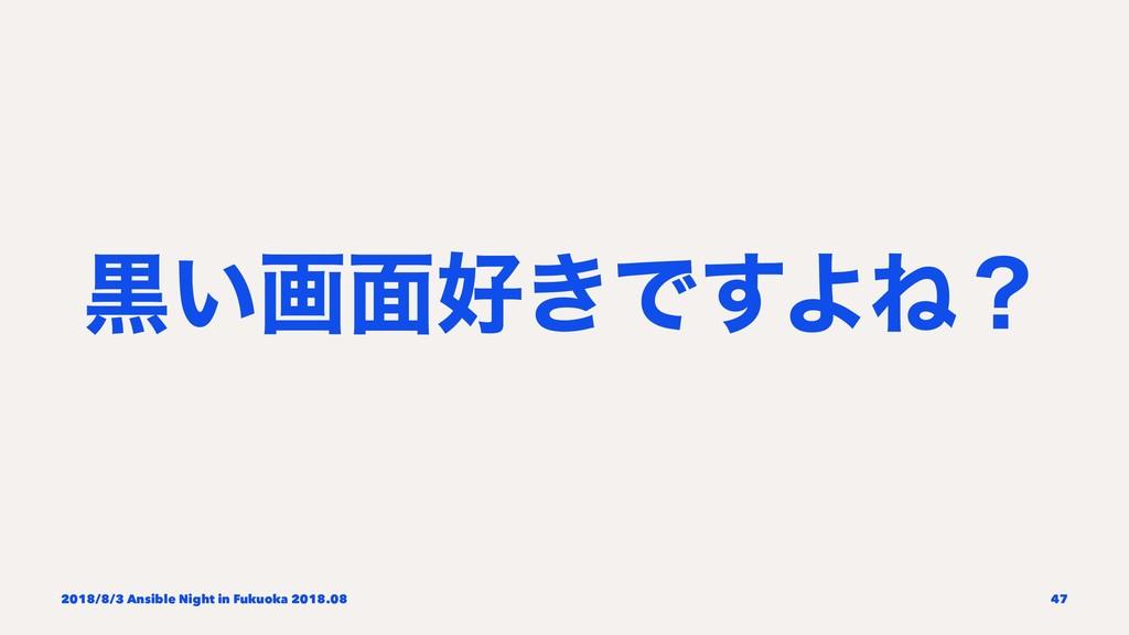 ࠇ͍ը໘͖Ͱ͢ΑͶʁ 2018/8/3 Ansible Night in Fukuoka 2...