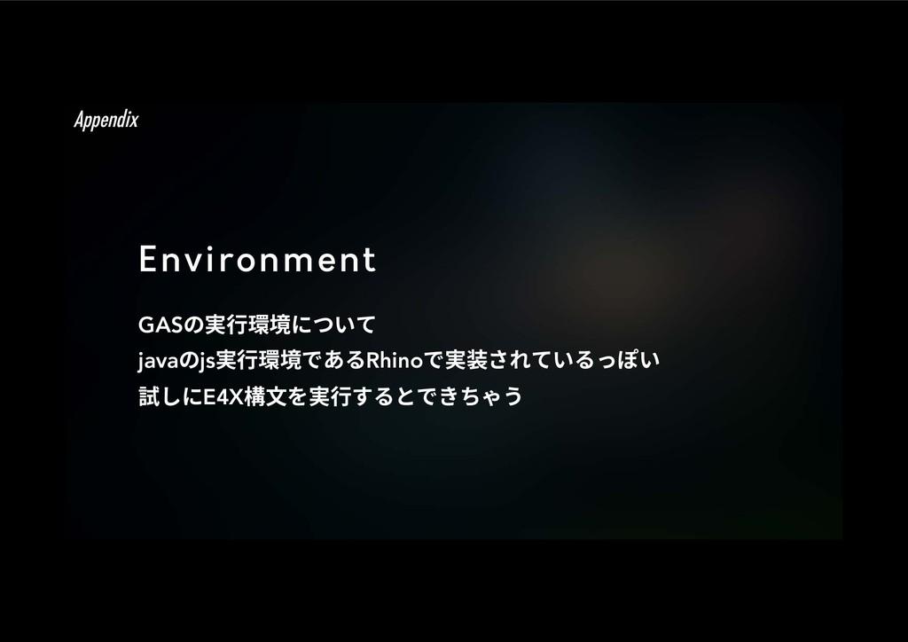 Environment GASך㹋遤橆㞮חאְג javaךjs㹋遤橆㞮ד֮Rhinoד㹋...
