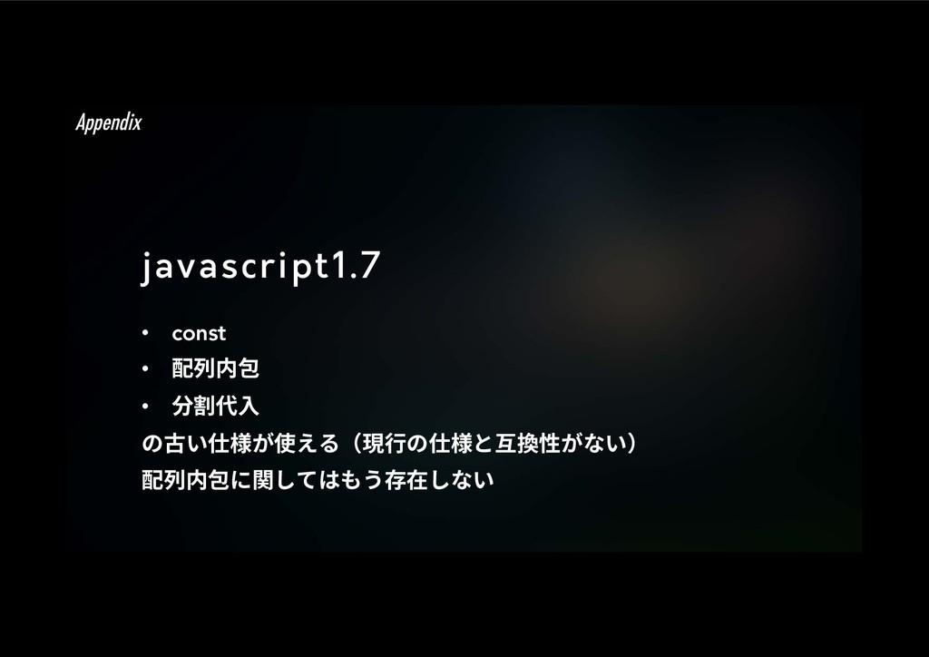 javascript1.7 • const • ꂁⰻ⺪ • ⴓⶴ➿Ⰵ ך〢ְ➬圫ָ⢪...