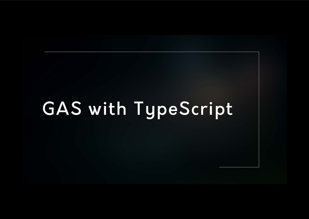 GAS with TypeScript