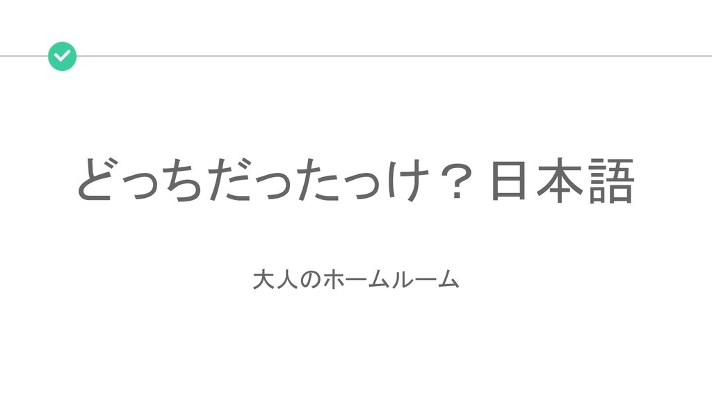 どっちだったっけ?日本語 大人のホームルーム