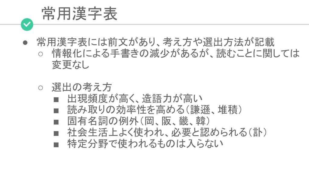 常用漢字表 ● 常用漢字表には前文があり、考え方や選出方法が記載 ○ 情報化による手書きの...
