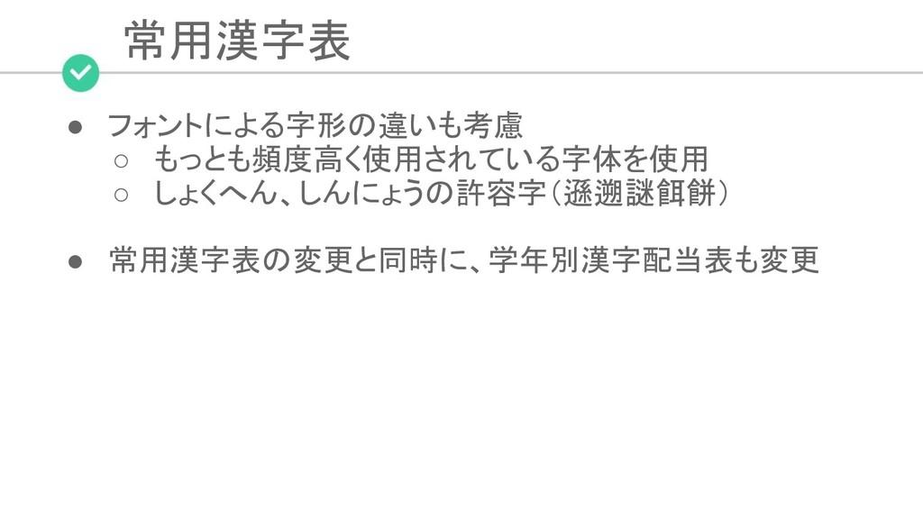 常用漢字表 ● フォントによる字形の違いも考慮 ○ もっとも頻度高く使用されている字体を使...