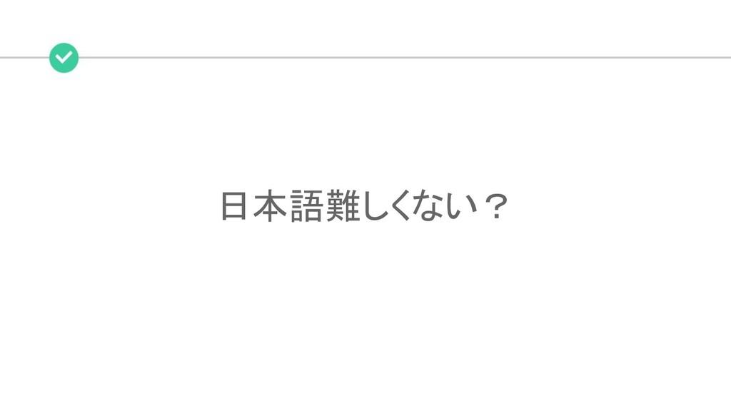 日本語難しくない?