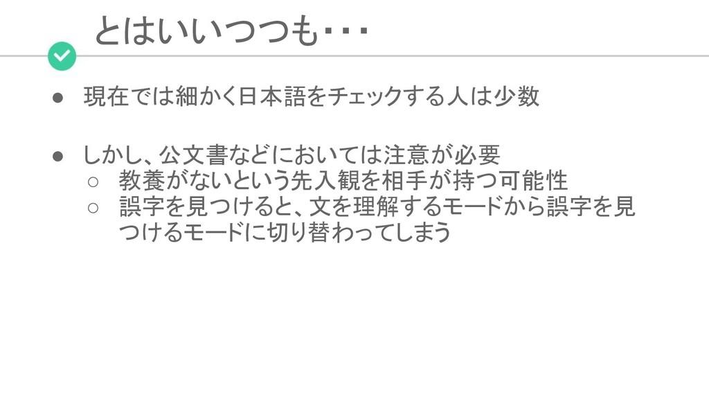 とはいいつつも・・・ ● 現在では細かく日本語をチェックする人は少数   ● しかし、...