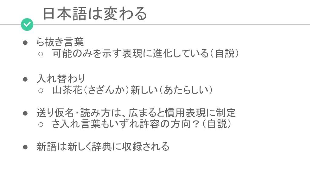 日本語は変わる ● ら抜き言葉 ○ 可能のみを示す表現に進化している(自説)   ●...