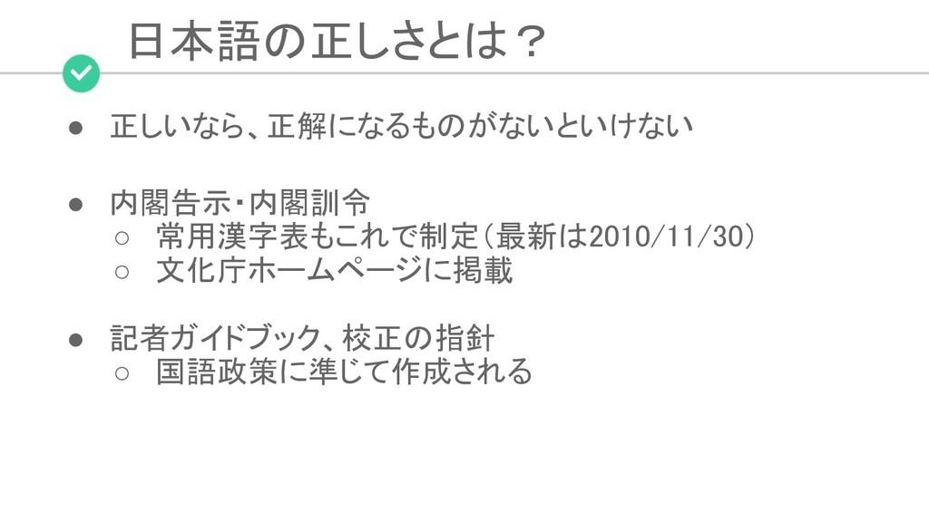 日本語の正しさとは? ● 正しいなら、正解になるものがないといけない   ● 内閣告示...