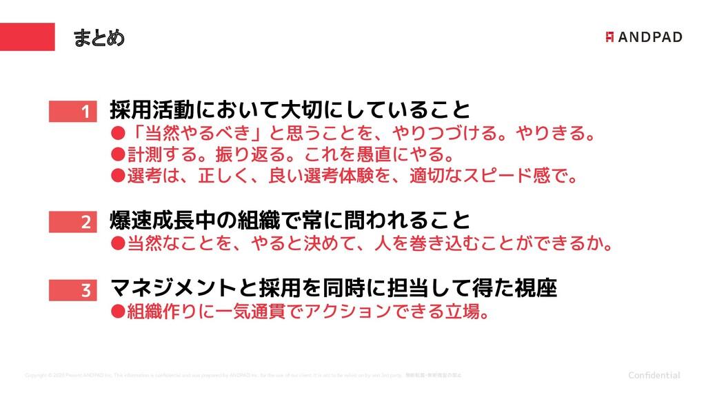 まとめ Confidential Copyright © 2020 Present ANDPAD...