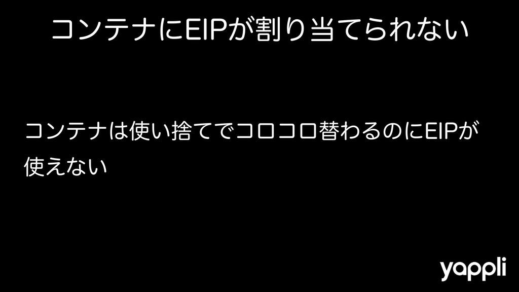 ίϯςφʹ&*1ׂ͕ΓͯΒΕͳ͍ ίϯςφ͍ࣺͯͰίϩίϩସΘΔͷʹ&*1͕ ͑ͳ͍
