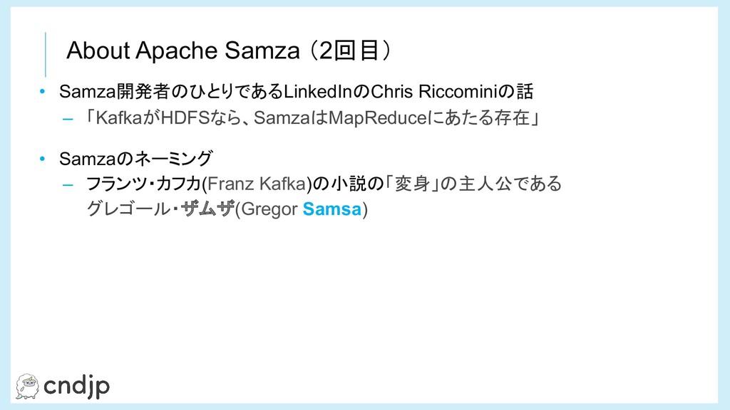 About Apache Samza (2回目) • Samza開発者のひとりであるLinke...