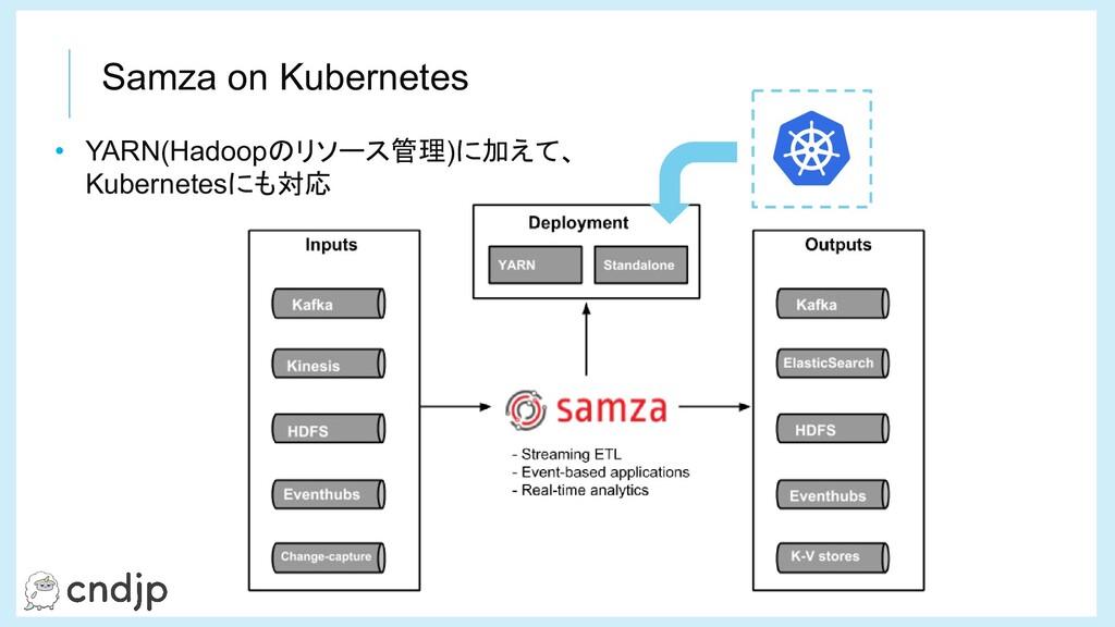 Samza on Kubernetes • YARN(Hadoopのリソース管理)に加えて、 ...