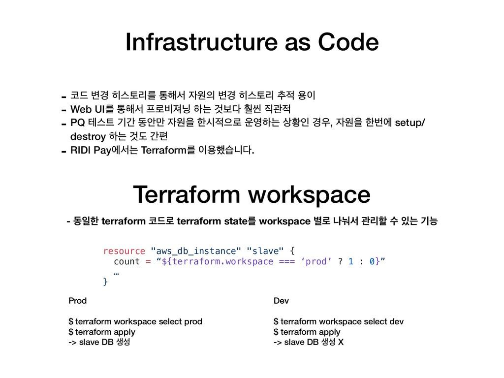 Infrastructure as Code Terraform workspace Prod...