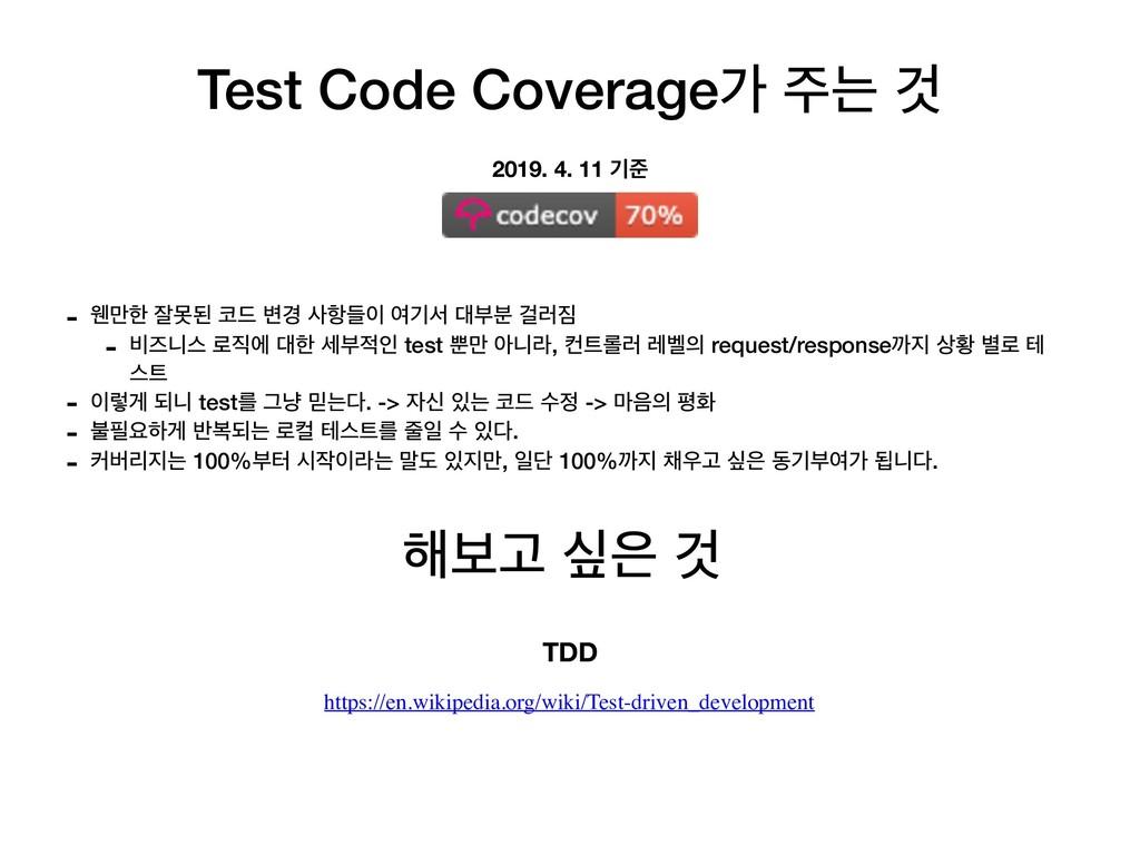 Test Code Coverageо ח Ѫ - ਟ݅ೠ ੜޅػ ٘ ߸҃ ೦ٜ ৈ...