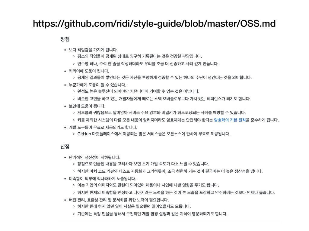 https://github.com/ridi/style-guide/blob/master...