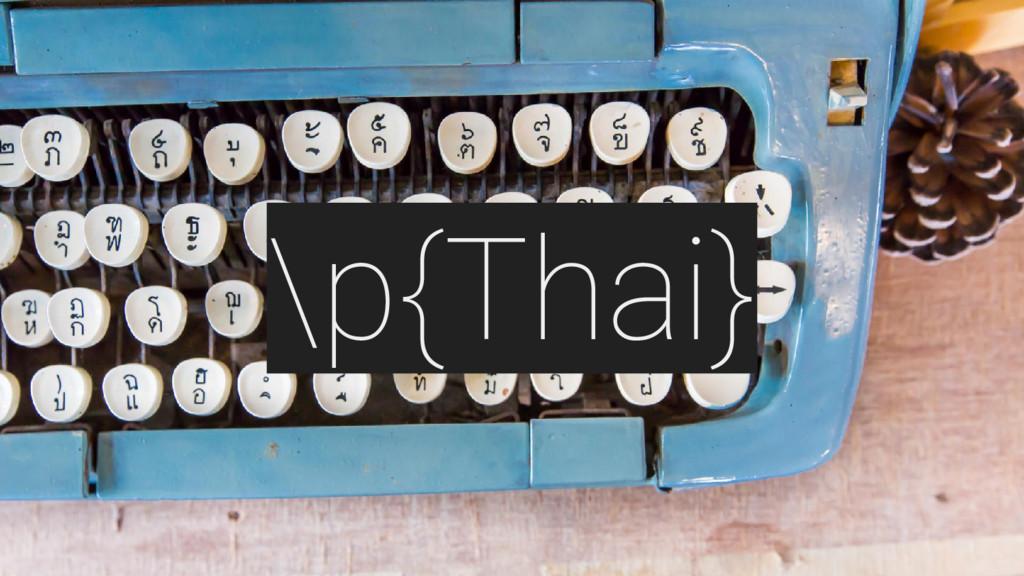 \p{Thai}